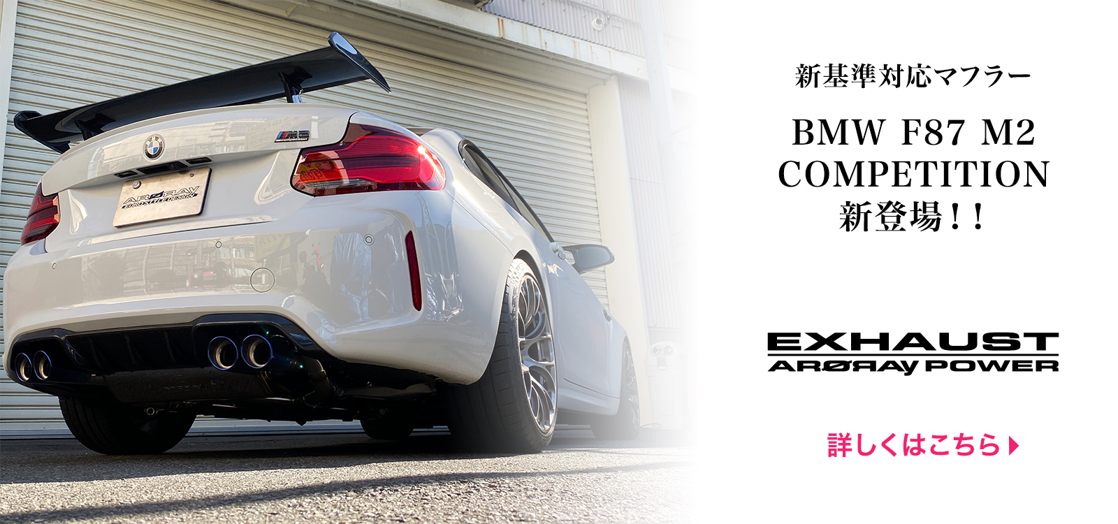 BMW F87 M2 COMPETITION 新登場!!