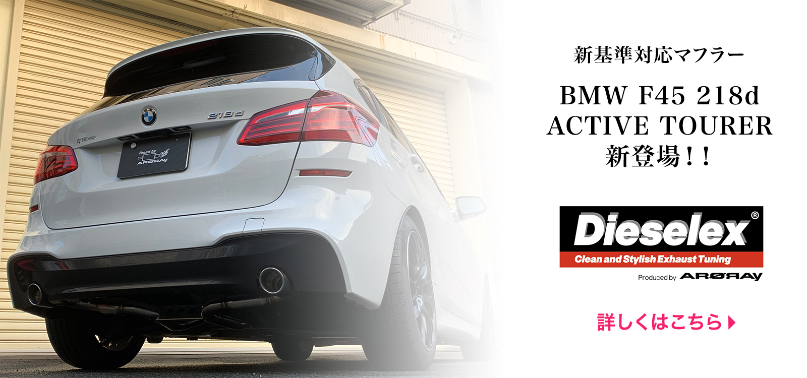 BMW F45 218d ACTIVE TOURER 新登場!!
